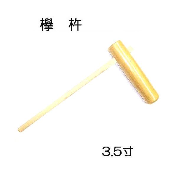 国産品 特選 欅 (けやき) の餅つき杵 3.5寸【中】[もちつき キネ きね]