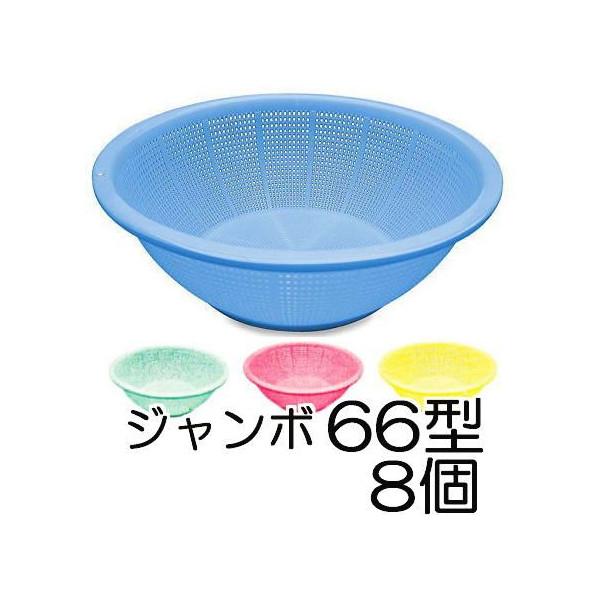 新輝合成 TONBO アシスト抗菌業務用浅型ざる 66型(ブルー、グリーン、ピンク、イエロー 単色8個 )
