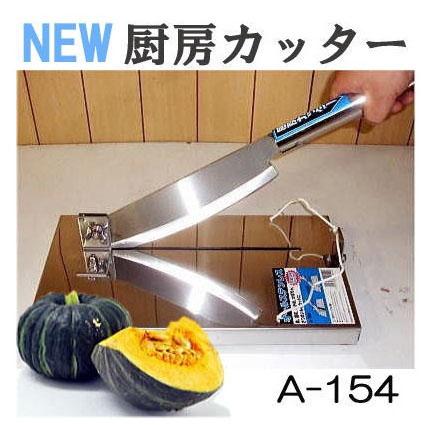 オールステンレス 厨房 カッター A-154 [かぼちゃ 押切り器 押し切り ]