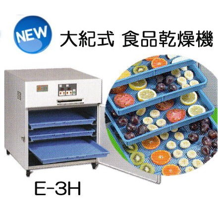 (引渡し方法選択) 食品乾燥機 新型 E-3H 6Kg 野菜果物魚肉乾燥機 大紀産業 (ミニミニII後継機)