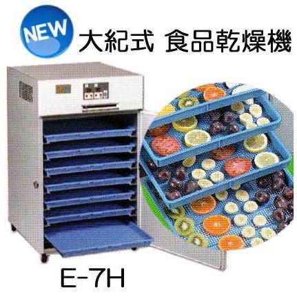 食品乾燥機 新型 E-7H 14Kg処理 野菜果物魚肉乾燥機 大紀産業 (ミニミニDXII後継機)