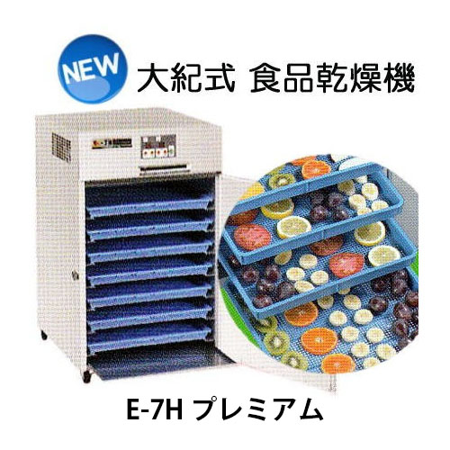 食品乾燥機 新型 E-7H プレミアムS 14Kg処理 野菜果物魚肉乾燥機 大紀産業 法人個人選択