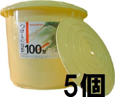 (まとめ買い5個セット) 新輝合成 トンボ つけもの容器 漬物容器 (本体) 100型 100L (押しフタ付)