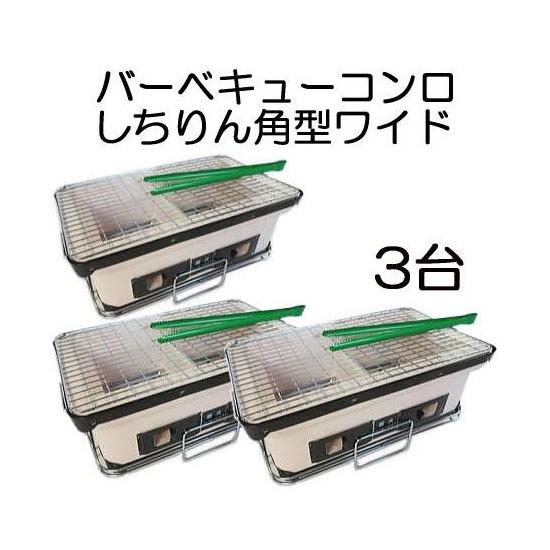 3台セット送料無料 珪藻土 バーベキューコンロ しちりん角型ワイド 41×24×H17