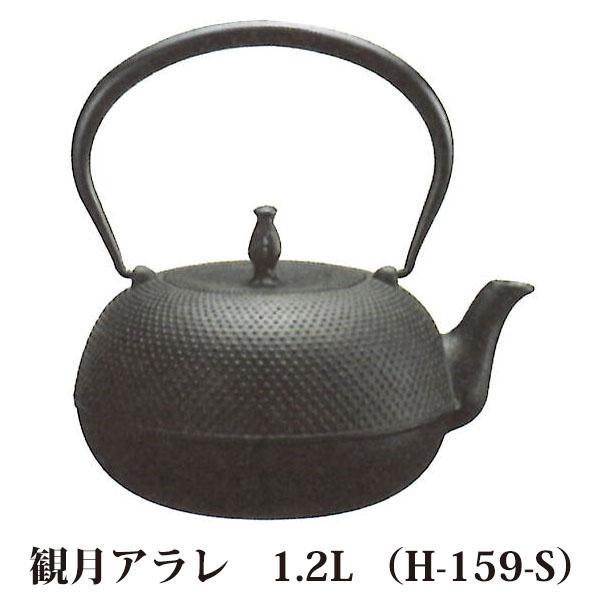 南部鉄瓶 観月アラレ H-159-S 1.2L 100v IH対応【smtb-ms】及源鋳造 OIGEN
