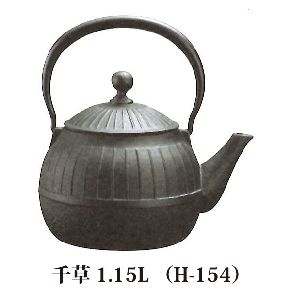 送料無料 南部鉄瓶 千草 1.15L H-154 100V IH・ガス火・直火対応 及源鋳造 OIGEN