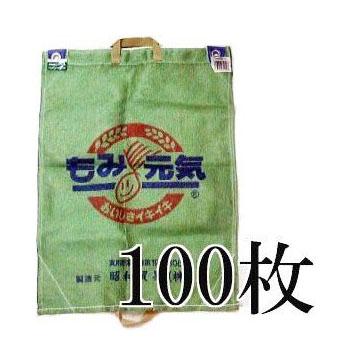 コンバイン袋 フェニックス もみ元気 80×58cm2穴 100枚