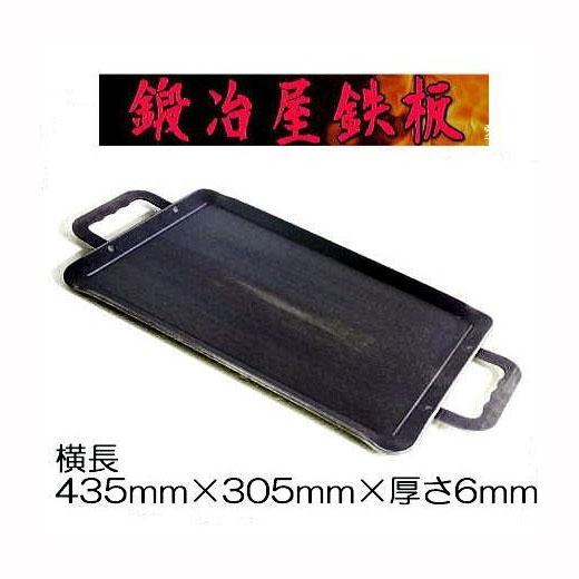 鍛冶屋鉄板 横長 435×305×H15mm 厚さ6mm 6.2kg 鍛治屋鉄板 バーベキュー鉄板
