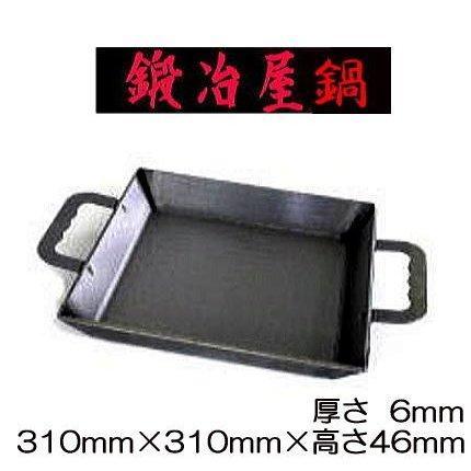 鍛治屋鉄板 鍛冶屋鍋 310×310×H46mm 極厚6mm 6kg バーベキュー (フタ別売) 鍛治屋鉄板シリーズ