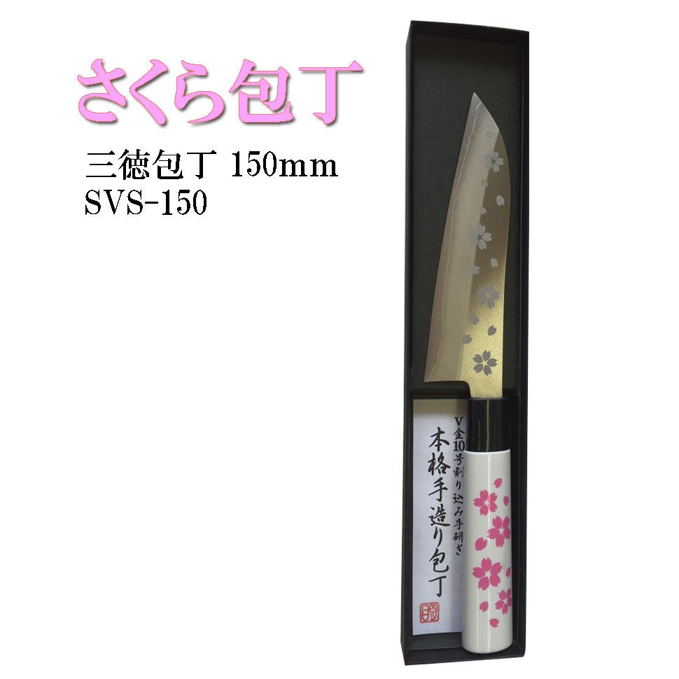 さくら包丁 V金10号 三徳包丁 150mm(SVS-150)[Sakura 桜包丁 瀧商店]