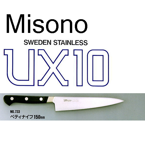 (欠品中・入荷待ち)Misono ミソノ UX10 ペティナイフ 150mm No.733[庖丁 包丁 瀧商店]
