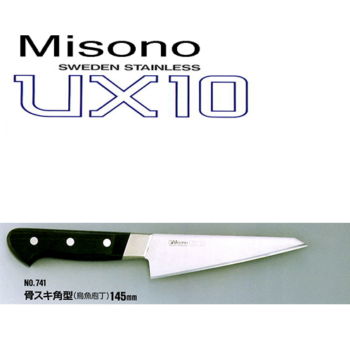 Misono ミソノ UX10 骨スキ角型 145mm No.741(鳥魚包丁)[庖丁 包丁 瀧商店]