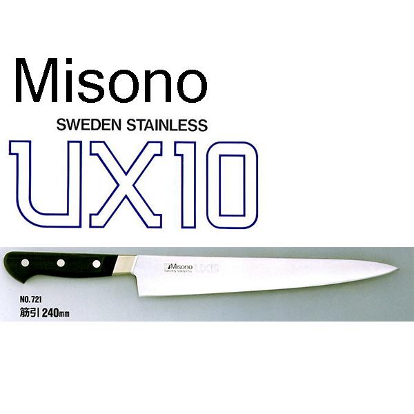 Misono ミソノ UX10 筋引 240mm No.721[庖丁 包丁 瀧商店]