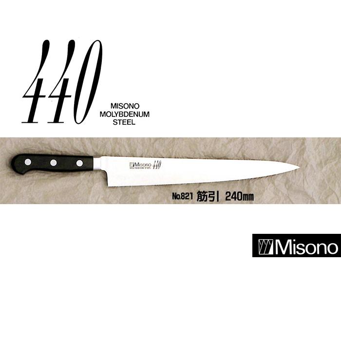 Misono ミソノ 440シリーズ 筋引 240mm No.821[24cm 包丁 庖丁 瀧商店]