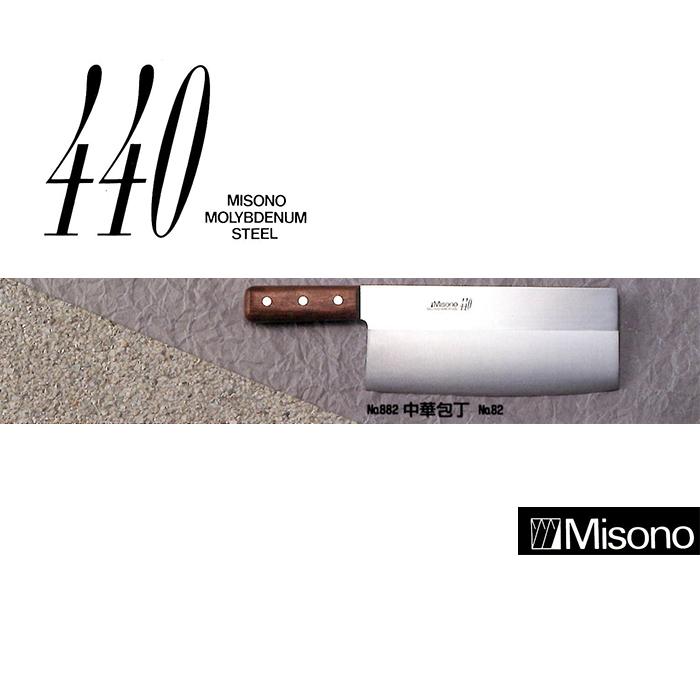 Misono ミソノ 440シリーズ 中華包丁 220mm×95mm 480g (巾狭薄口)No.882(No.82)[22cm 包丁 庖丁 瀧商店]