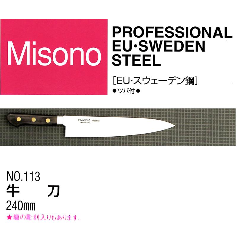 Misono ミソノ EU スウェーデン鋼(ツバ付)牛刀 240mm No.113
