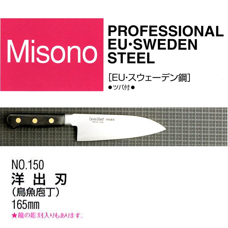 Misono ミソノ EU スウェーデン鋼(ツバ付)洋出刃 165mm(鳥魚庖丁) No.150