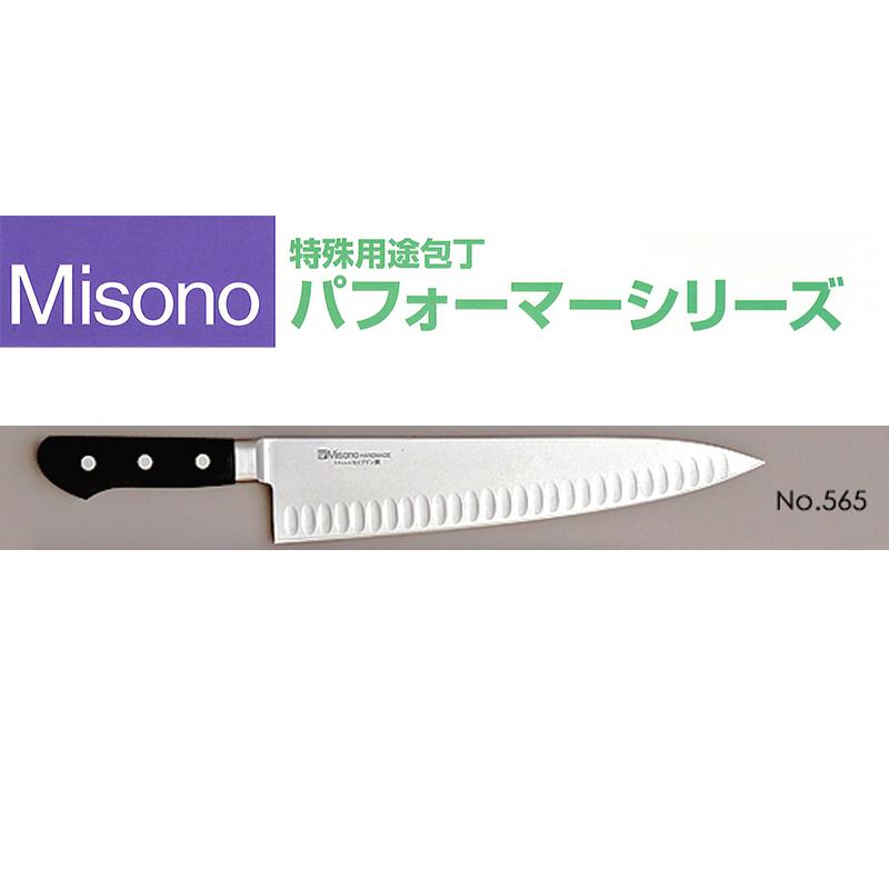 Misono ミソノ No. 565 モリブデン鋼牛刀サーモン 300 mm