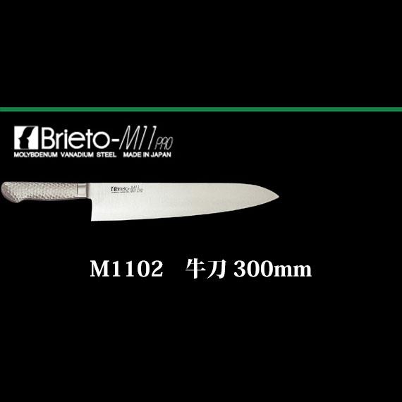 Brieto M1102 牛刀 300mm M11PRO 片岡製作所 日本製 ブライト(30cm)