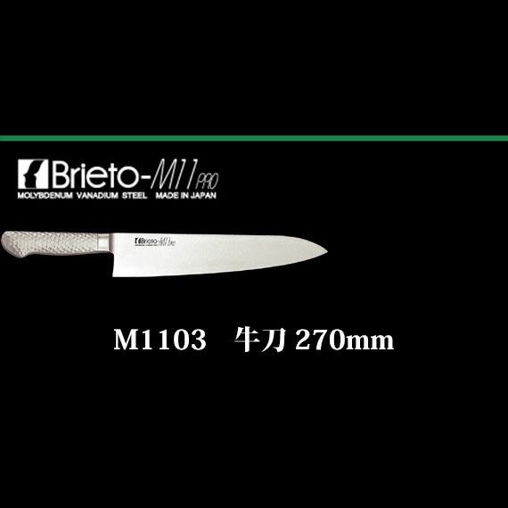 Brieto M1103 M1103 Brieto 牛刀 270mm M11PRO 片岡製作所 M11PRO 日本製 ブライト(27cm), オノガミムラ:8e9e01ad --- sunward.msk.ru