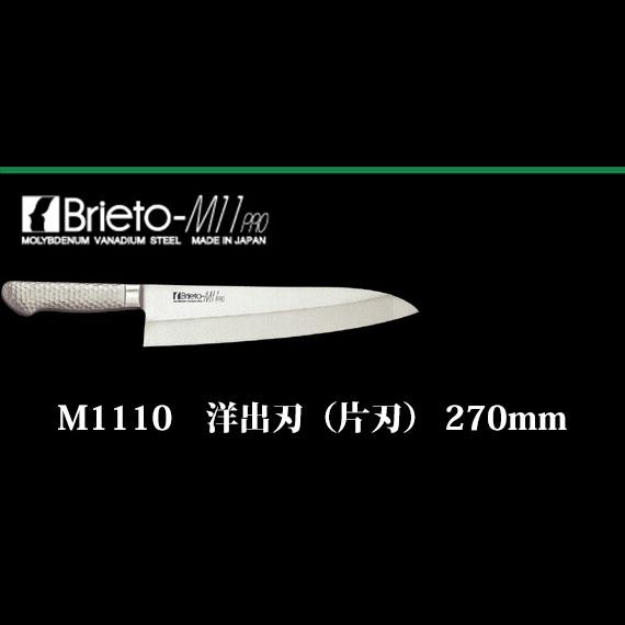 Brieto M1110 洋出刃(片刃) 270mm M11PRO 片岡製作所 日本製 ブライト(27cm)