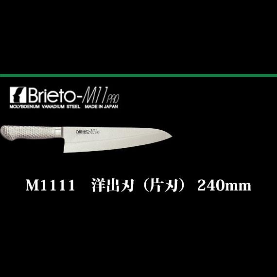 BrietoM1111 洋出刃(片刃) 240mm M11PRO 片岡製作所 日本製 ブライト(24cm)
