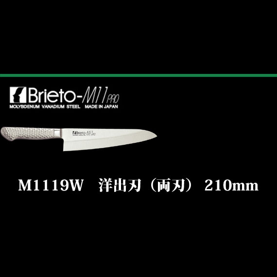 Brieto M1119W 洋出刃(両刃) 210mm M11PRO 片岡製作所 日本製 ブライト(21cm)