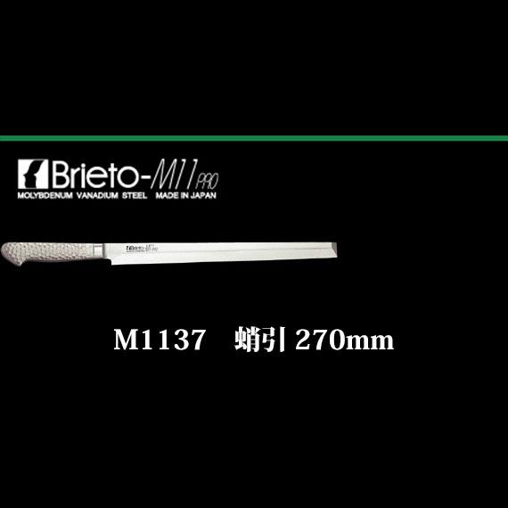 Brieto M1137 蛸引 270mm 片岡製作所 日本製 ブライト(27cm)