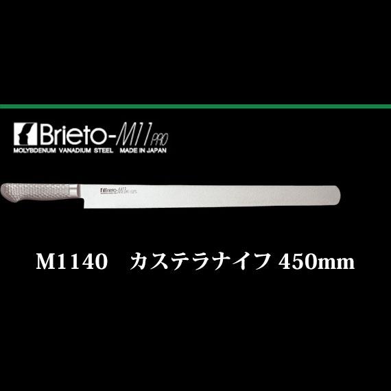 Brieto M1140 カステラナイフ 450mm 片岡製作所 日本製 ブライト(45cm)