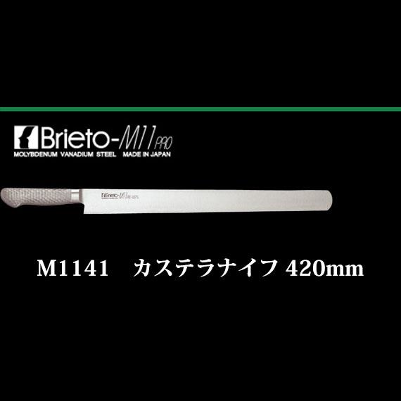 Brieto M1141 カステラナイフ 420mm 片岡製作所 日本製 ブライト(42cm)