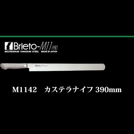 Brieto M1142 カステラナイフ 390mm 片岡製作所 日本製 ブライト(39cm)