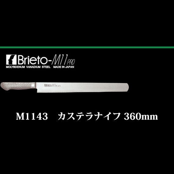 Brieto M1143 カステラナイフ 360mm 片岡製作所 日本製 ブライト(36cm)