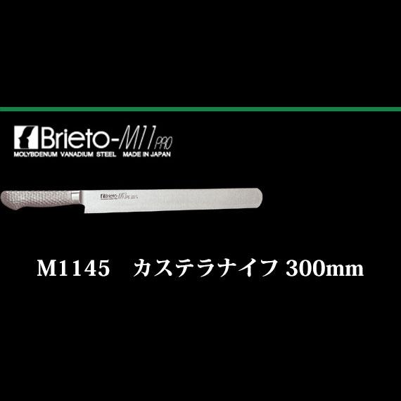 Brieto M1145 カステラナイフ 300mm 片岡製作所 日本製 ブライト(30cm)