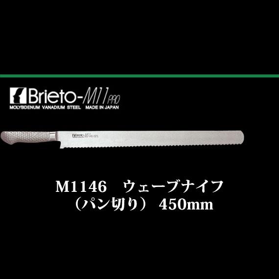Brieto M1146 ウェーブナイフ(パン切り) 450mm 片岡製作所 日本製 ブライト(45cm)