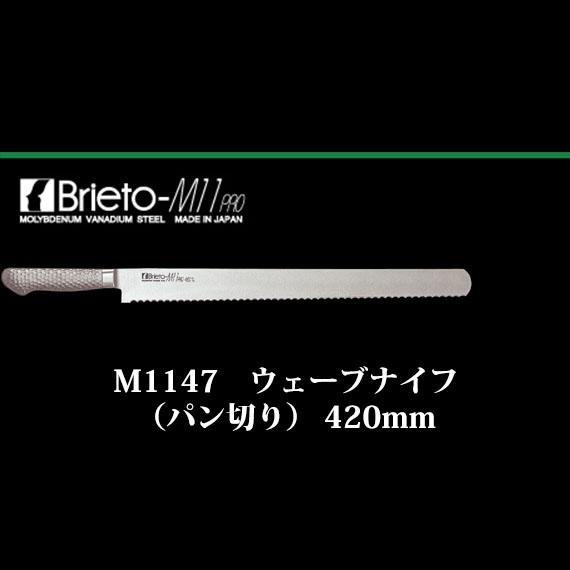 Brieto M1147 ウェーブナイフ(パン切り) 420mm 片岡製作所 日本製 ブライト(42cm)