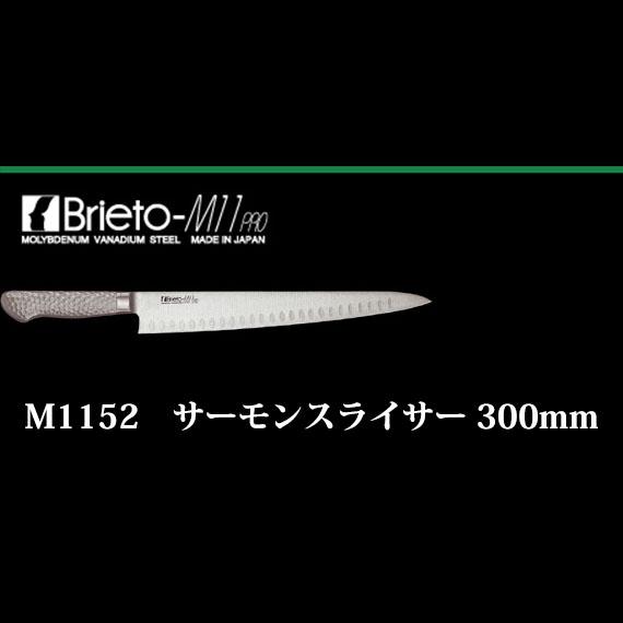 Brieto M1152 サーモンスライサー 300mm 片岡製作所 日本製 ブライト(30cm)