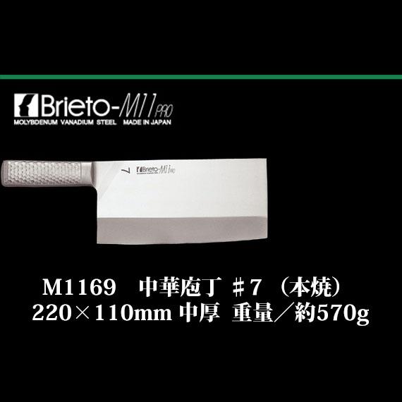 Brieto M1169 中華庖丁 ♯7 (本焼) 220×110mm 中厚 重量/約570g 片岡製作所 日本製 ブライト 包丁