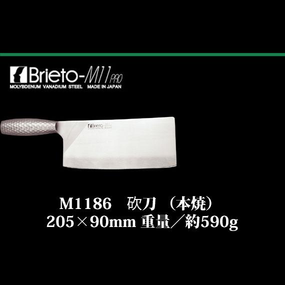Brieto M1186 砍刀 (本焼) 205×90mm 重量/約590g 片岡製作所 日本製 ブライト 包丁