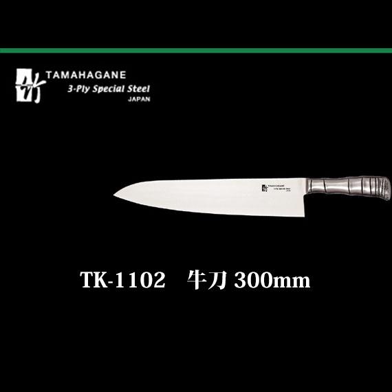 Brieto TK-1102 牛刀 300mm 片岡製作所 日本製 ブライト 包丁