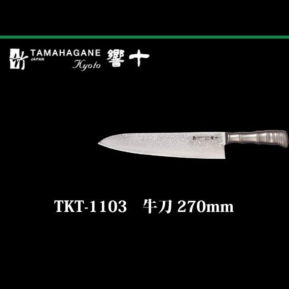 Brieto 響十 TKT-1103 牛刀 270mm 片岡製作所 日本製 ブライト 包丁