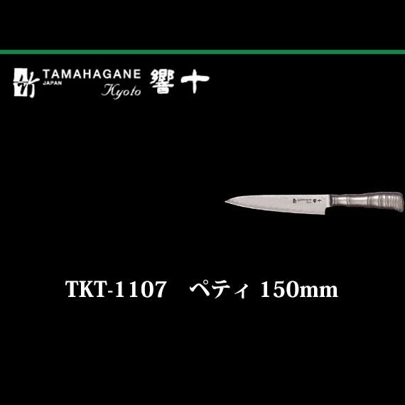 Brieto 響十 TKT-1107 ペティ 150mm 片岡製作所 日本製 ブライト 包丁 ナイフ
