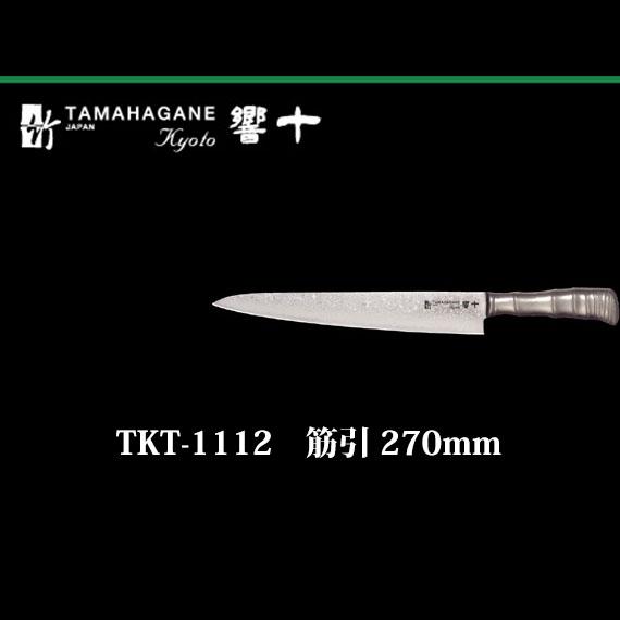 Brieto 響十 TKT-1112 筋引 270mm 片岡製作所 日本製 ブライト 包丁