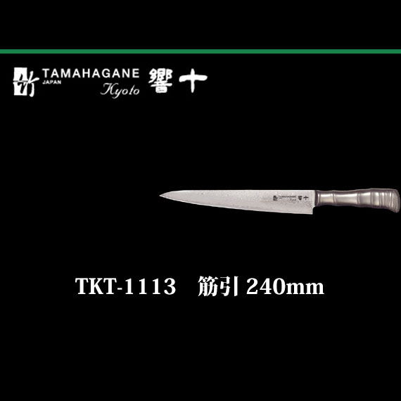 Brieto 響十 TKT-1113 筋引 240mm 片岡製作所 日本製 ブライト 包丁