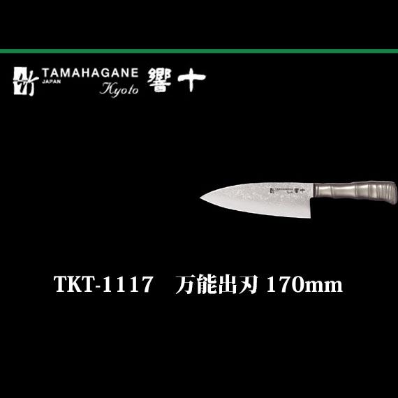 Brieto 響十 TKT-1117 万能出刃 170mm 片岡製作所 日本製 ブライト 包丁