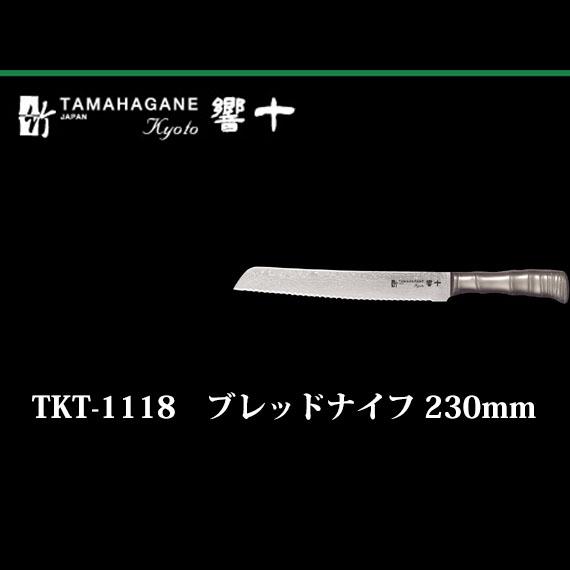 Brieto 響十 TKT-1118 ブレッドナイフ 230mm 片岡製作所 日本製 ブライト 包丁