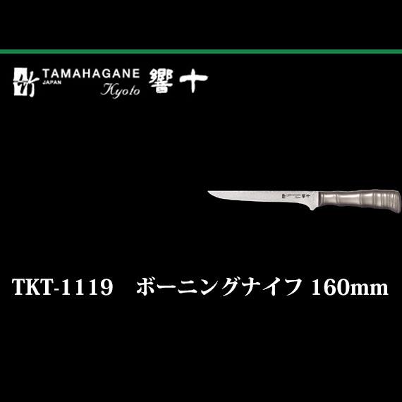 Brieto 響十 TKT-1119 ボーニングナイフ 160mm 片岡製作所 日本製 ブライト 包丁