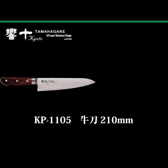 【在庫有】Brieto 響十 KP-1105 牛刀 210mm 木ハンドル 片岡製作所 日本製 ブライト 包丁