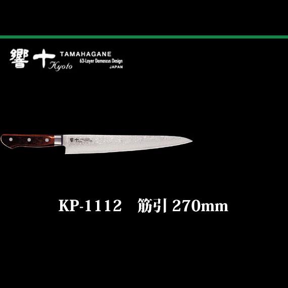 【在庫有】Brieto 響十 KP-1112 筋引 270mm 木ハンドル 片岡製作所 日本製 ブライト 包丁