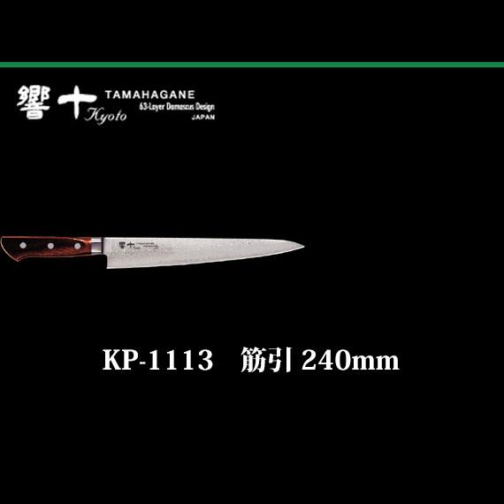 【在庫有】Brieto 響十 KP-1113 筋引 240mm 木ハンドル 片岡製作所 日本製 ブライト 包丁