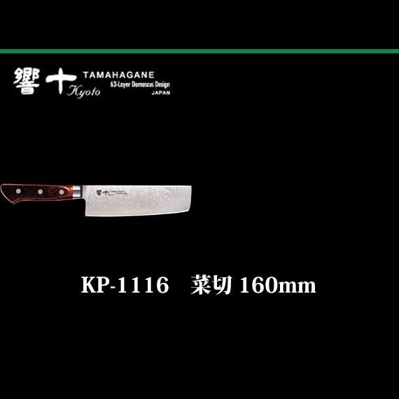 Brieto 響十 KP-1116 菜切 160mm 木ハンドル 片岡製作所 日本製 ブライト 包丁